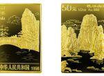 1998年版桂林山水方形金币1/2盎司值得收藏吗