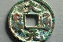元代大元通宝价值多少钱   大元通宝是谁创建的