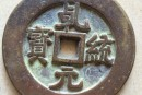 乾统元宝资料记载及图片展示  乾统元宝有什么新版式