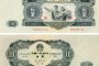 1953年10元人民币价格与价值极高 收藏时该如何鉴定其真伪呢?