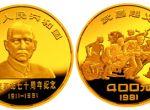1981年1/2盎司辛亥革命70周年金币有什么收藏价值