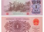 第三套一角人民币市场价值多少 收藏分析