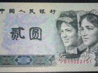 1990年2元人民币的回收价格是多少  90版2元设计特点介绍