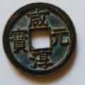 咸淳元宝是什么时候铸造的  咸淳元宝图片及基础知识相关介绍