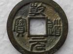 乾道元宝有什么版式 背正折二版式特征