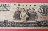 第三套人民币10元价格是多少 有哪些收藏亮点