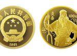 1/3盎司世界文化名人炎帝金币收藏会不会亏本