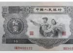 第二套人民币十元市场价格是多少 行情分析