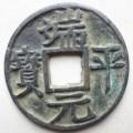 端平元宝各版别市场价格大概是多少   铸造端平元宝的原因