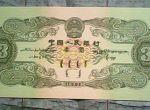 三元纸币停止流通的真正原因   1953年3元纸币升值潜力分析