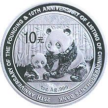 招商银行成立25周年暨上市10周年熊猫加字金银纪念币1盎司圆形银质纪念币背面图案