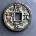 康定元宝折五型钱有什么特点特征  康定元宝尺寸大小是多少