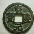 寶慶元寶有什么辨別真假的方法   寶慶元寶有哪些特征