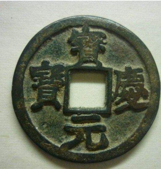 宝庆元宝有什么辨别真假的方法   宝庆元宝有哪些特征