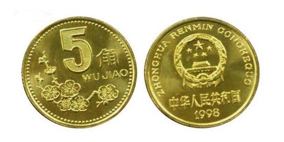 梅花5角硬币  收藏界的黑马