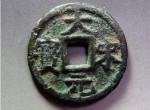 大宋元宝版别有哪些 背三版式钱币简介