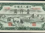 1951年1000元马饮水纸币的设计特点及收藏价值