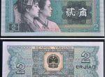 第四套人民币1980版2角纸币价值如何 发展前景分析