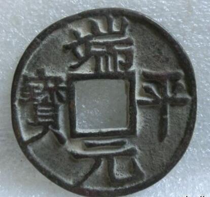 端平元宝是在什么样的历史背景下铸造的   收藏意义如何