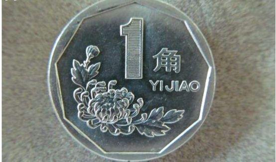 菊花1角硬币值钱吗     1角硬币投资分析