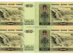 第四套人民币80年50元纸币怎么辨真假
