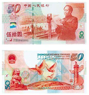 迎接新世纪纪念钞价格行情