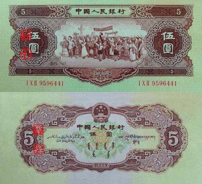 1956年五元人民币有哪些价值优势 钱币几种版别介绍