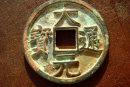 元代古钱币大元通宝未来发展潜力怎么样  收藏大元通宝需要注意的问题
