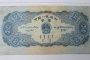 1953年2元纸币价格收藏分析 附哈尔滨高价收购老版纸币价格表