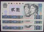 第四套人民币80年2元纸币价格是多少 升值空间分析