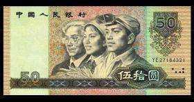 1980年50元人民币价格及图片介绍