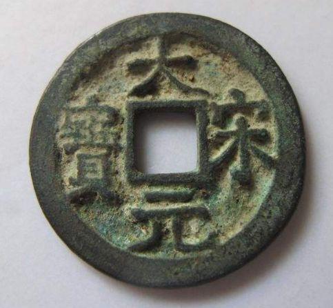 大宋元宝最有价值的版式是哪个  大宋元宝钱文书法解析