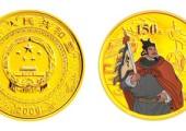 2009年1/3盎司《水浒传》第1组宋江彩色金币