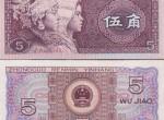 第四套五角纸币的价格是多少