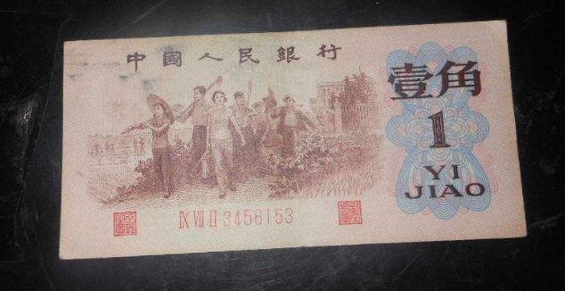1962年1角纸币设计的含义  背绿水印一角经济价值如何