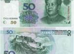 1999年版50元值得收藏吗    第五套人民币50元价格行情