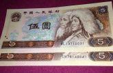1980年5元纸币价格优势体现在哪