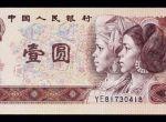第四套人民币发行了几个年份的一元纸币