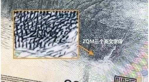 纸币里面隐藏的秘密解析
