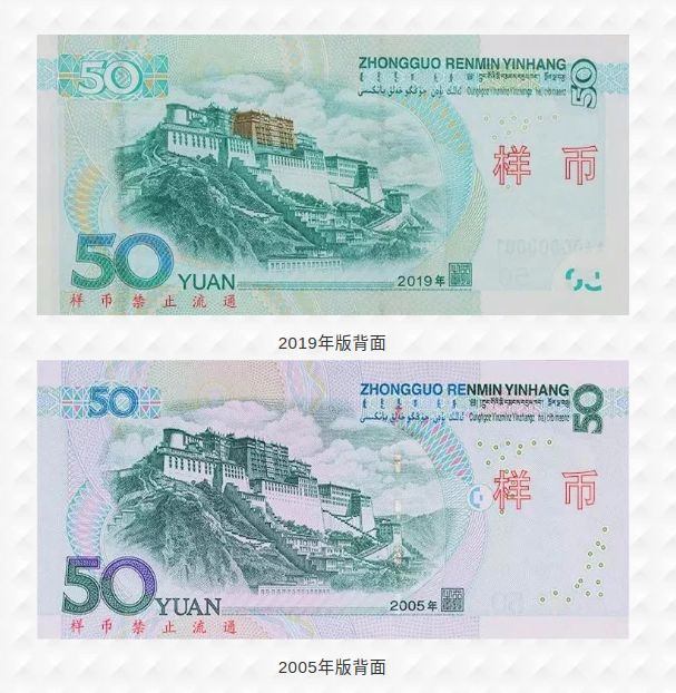 第五套新版人民币50元图片赏析及防伪特征