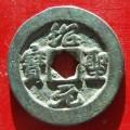 绍圣元宝收藏观赏价值高吗  绍圣元宝行书钱文价值是多少