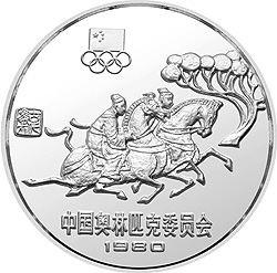 中国奥林匹克委员会30克古代骑术纪念银币