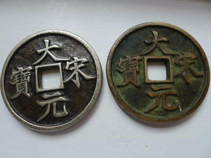 大宋元宝出土量统计数据  大宋元宝有何历史价值