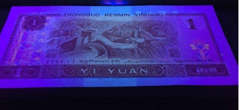 1990年1元纸币现在回收价格是高是低  1990年1元纸币如何收购