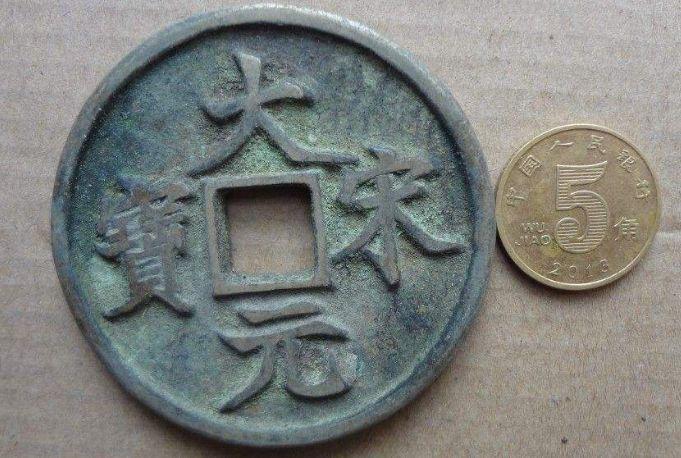 大宋元宝可以通过哪些方法辨别真伪 大宋元宝鉴赏