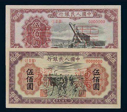 1951年500元究竟适不适合投资   500元你真的见过吗