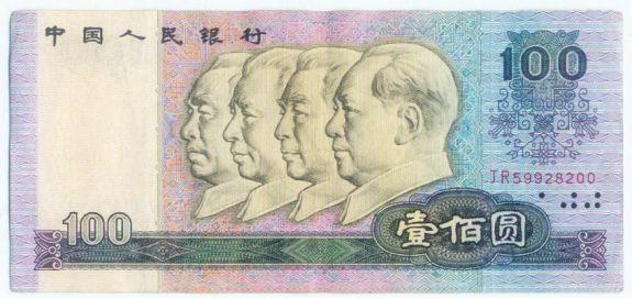 第四套人民币100元纸币有哪些版别