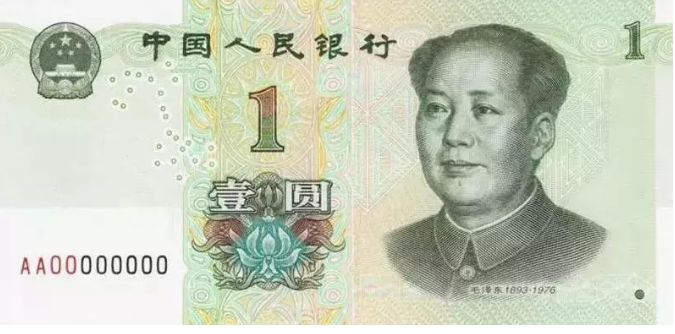 第五套新版人民币1元纸币特征变化一定要留意