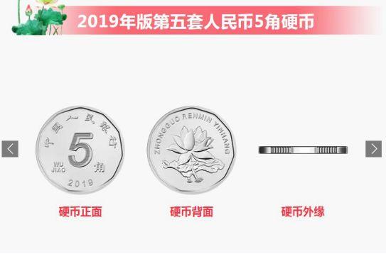 2019年版第五套人民币5角硬币为什么改变材质介绍