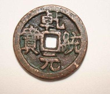乾统元宝有什么引人注目的历史故事  乾统元宝主要特点有哪些
